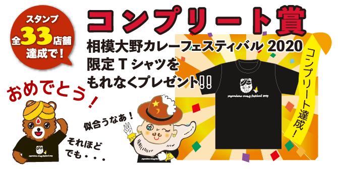 コンプリート賞